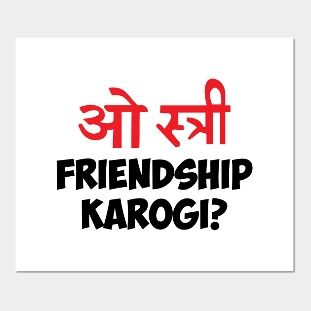 O stree! Friendship Karongi Hindi Funny Pick up line by alltheprints