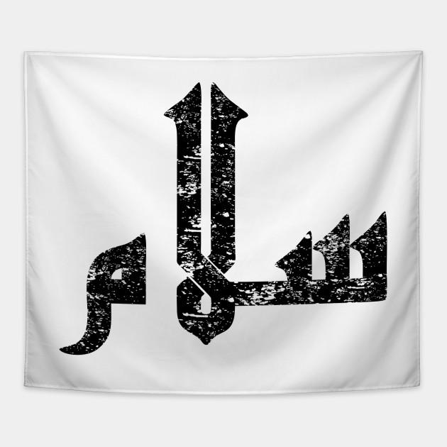 Salam Peace In Arabic Salam Tapestry Teepublic