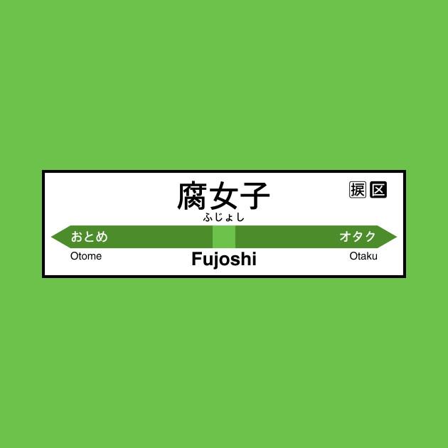 Fujoshi Station • 腐女子駅