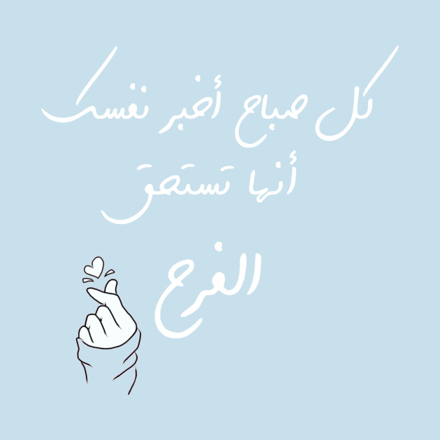 Shirts in arabic, Every morning Tell your heart it's worth joy