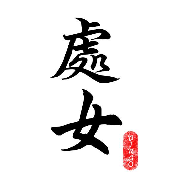 Virgo - Horoscope 处女座