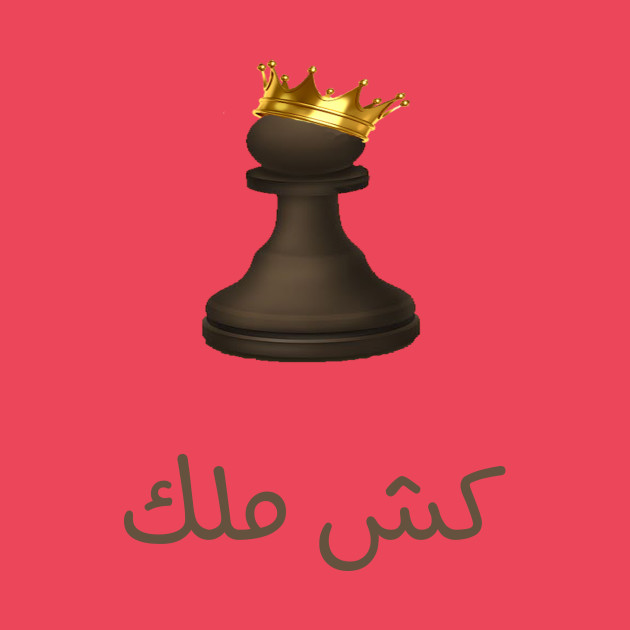 Arabic letters [Read Description For The Meaning] by m71