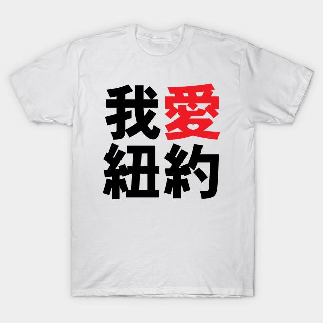 c9d7de08 I LOVE NY - I Love Ny - T-Shirt | TeePublic