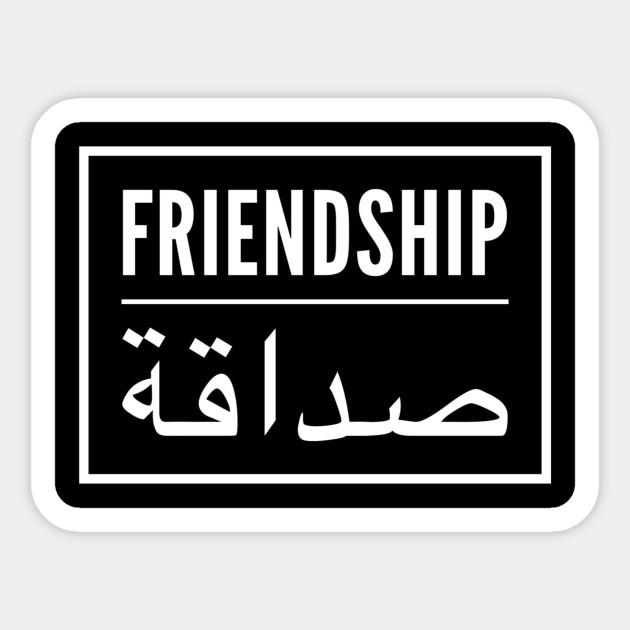 arabic gift ideas I arabic calligraphy shirt I arabic clothing I arabic  quotes with english translation by litclothes