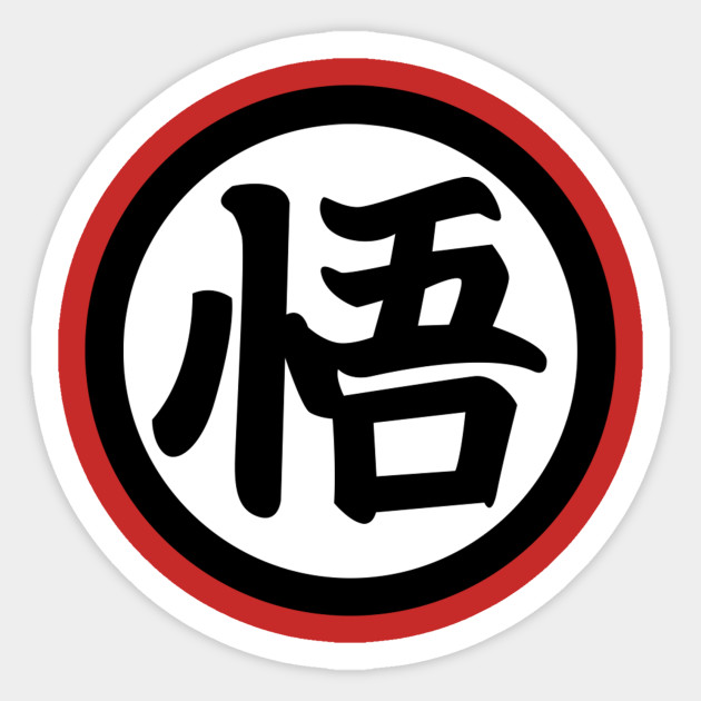 Goku Kanji Symbol Dragon Ball Z Sticker Teepublic