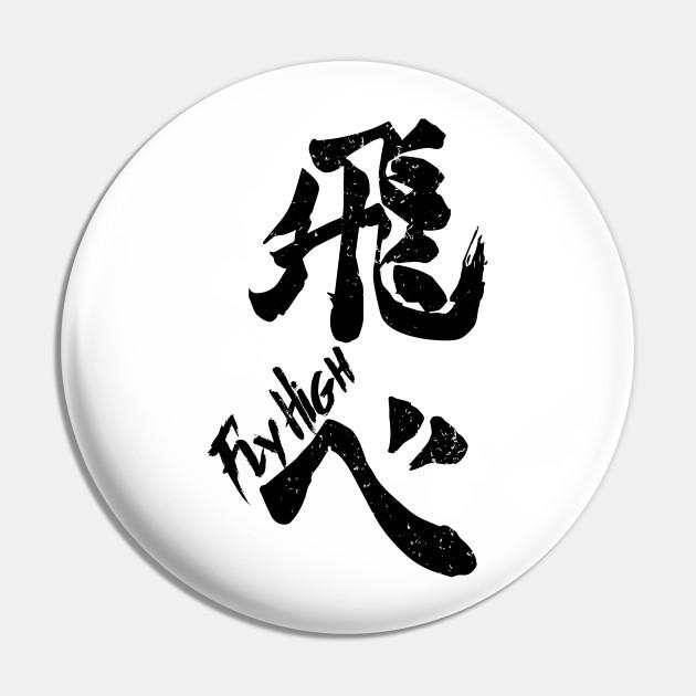 Haikyuu : Karasuno Fly High ( White )