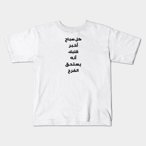 Arabic Quotes About Life Kids T Shirts Teepublic