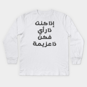 92ab1acff3 The Right Thought with Determination Kids Long Sleeve T-Shirt