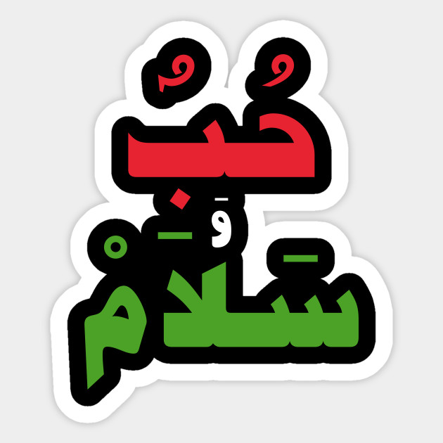 Love Peace Arabic Calligraphy Love And Peace Sticker Teepublic