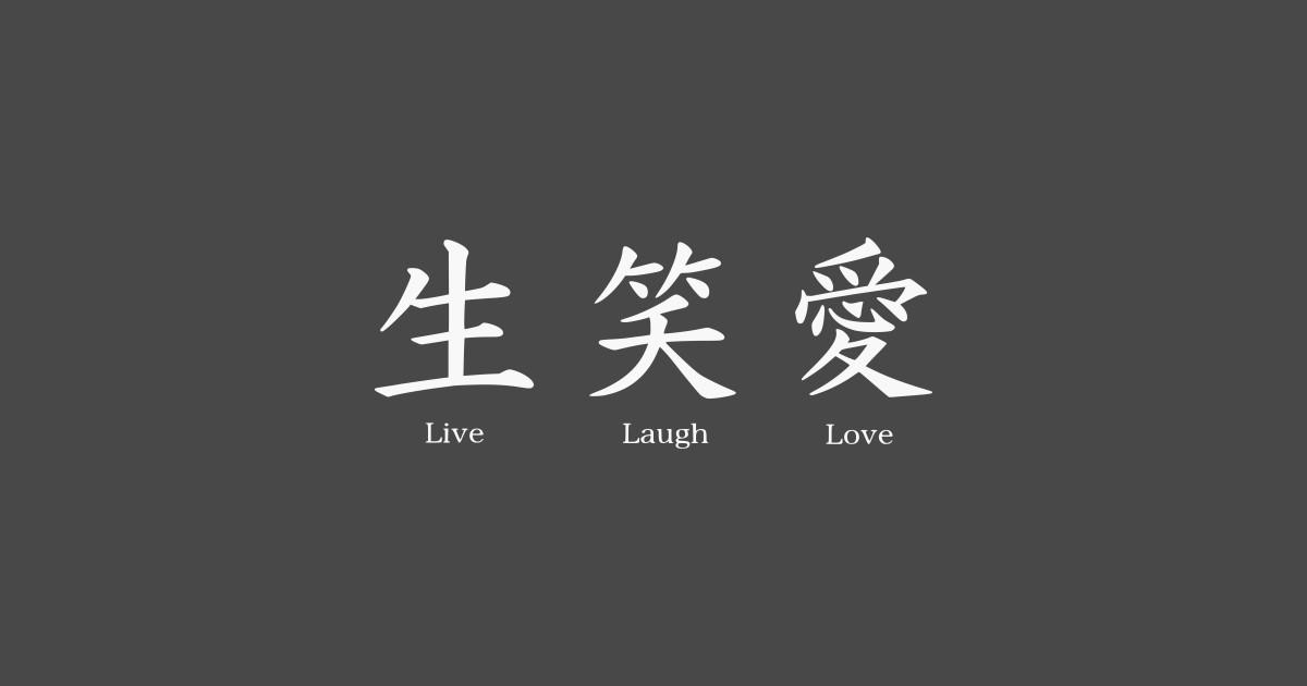 Live Laugh Love Kanji Live Laugh Love Kanji T Shirt Teepublic