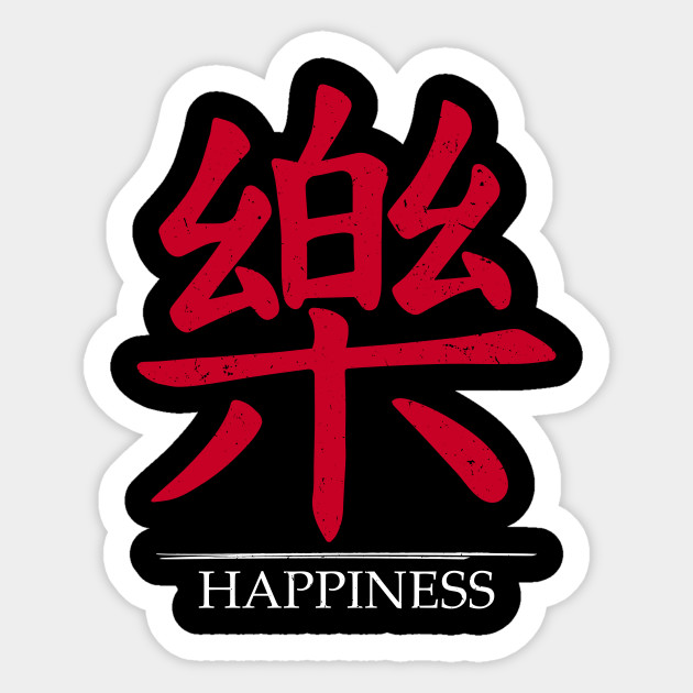 Japanese Character For Happiness In Stylized Japanese Red Hanzi Or