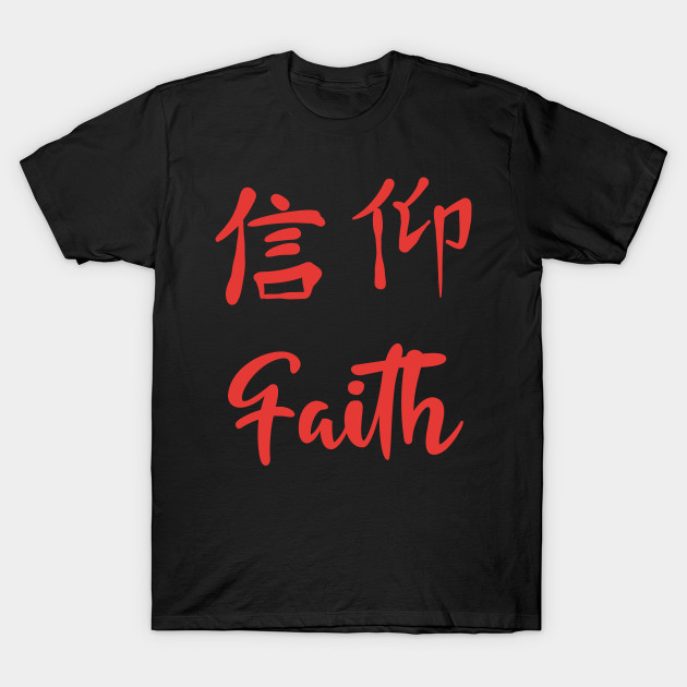 Faith, Chinese Characters, Christian, Jesus, Quote, Believer, Christian Quote, Saying
