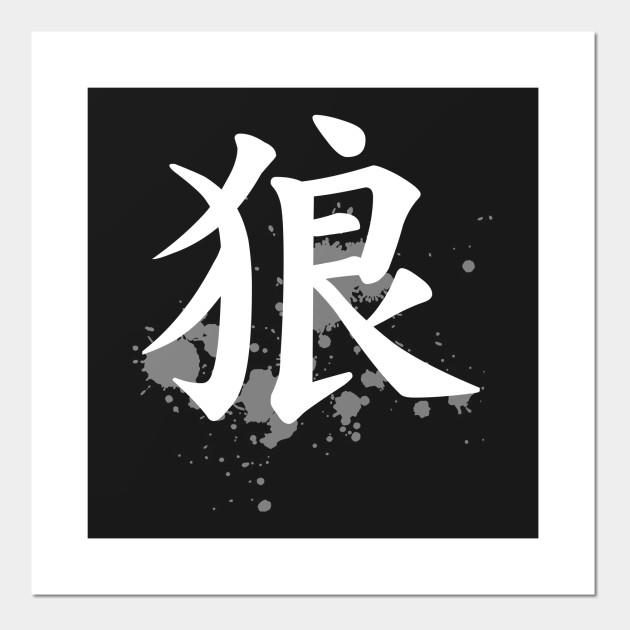 Awesome Wolf Writing Cool Japanese Design Symbol Kanji Posters