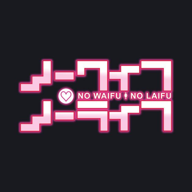 No Waifu No Laifu : ノーワイフ ・ノーライフ