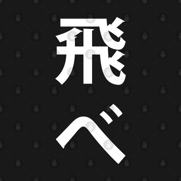 Karasuno Banner