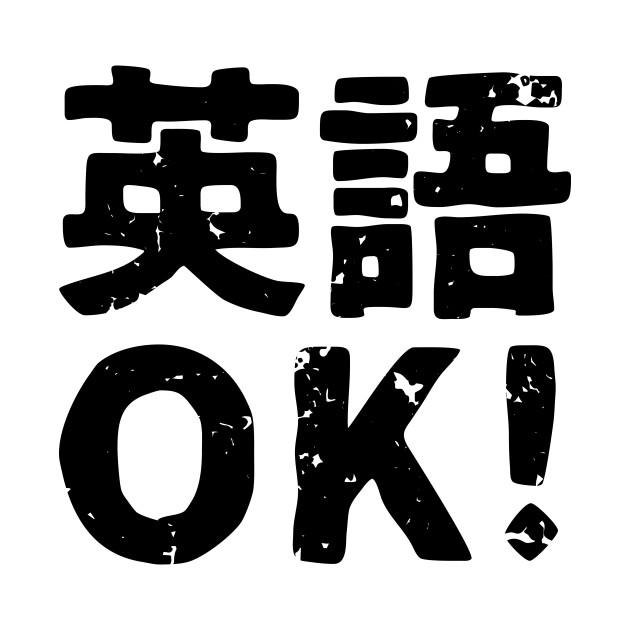 English OK! (eigo ok)