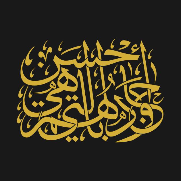 Do Good (Arabic Calligraphy)