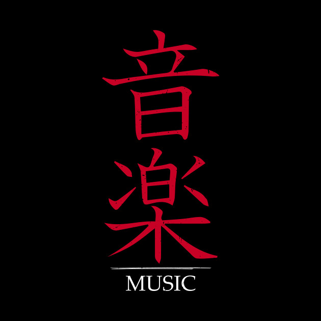 Japanese Character For Music In Stylized Japanese Red Hanzi Or