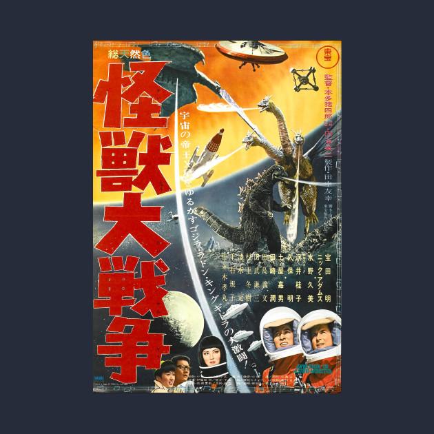Godzilla Vs Monster Zero Poster