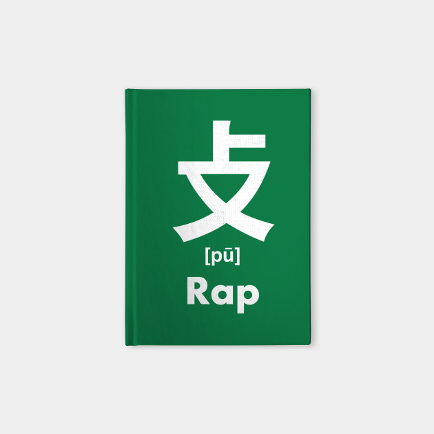 Rap Chinese Character (Radical 66)