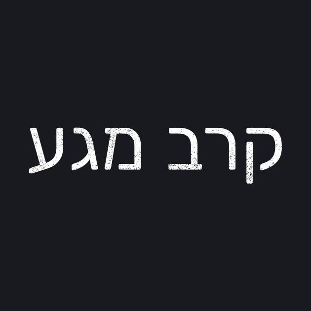 Krav Maga Hebrew Martial Arts