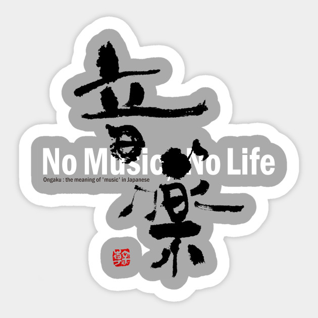 Japanese Kanji Tee Music Sticker Teepublic