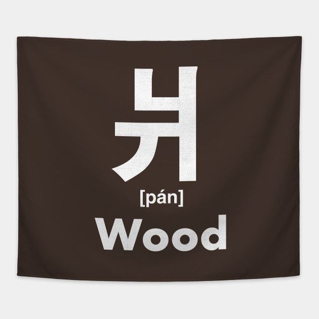 Wood Chinese Character Radical 90 Wood Tapestry Teepublic