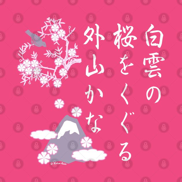 Sakura Haiku