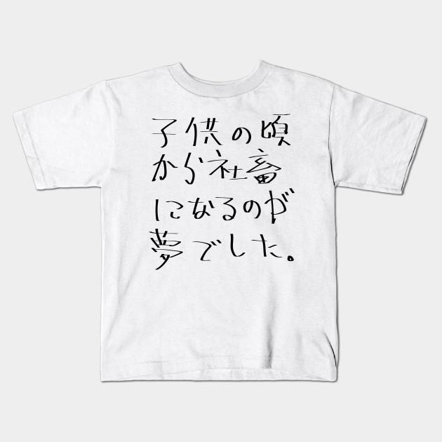 Corporate Slave T-Shirt
