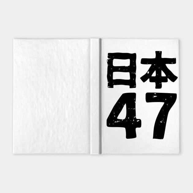 japan 47 (nihon 47)