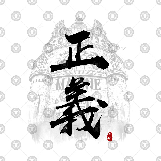 "One Piece ""Justice"" Marineford Calligraphy"