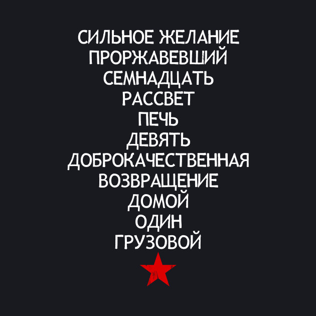 Trigger Words in Russian