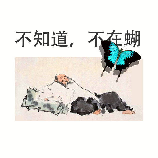 Zhuangzi: Don't Know, Don't Care (Butterfly)