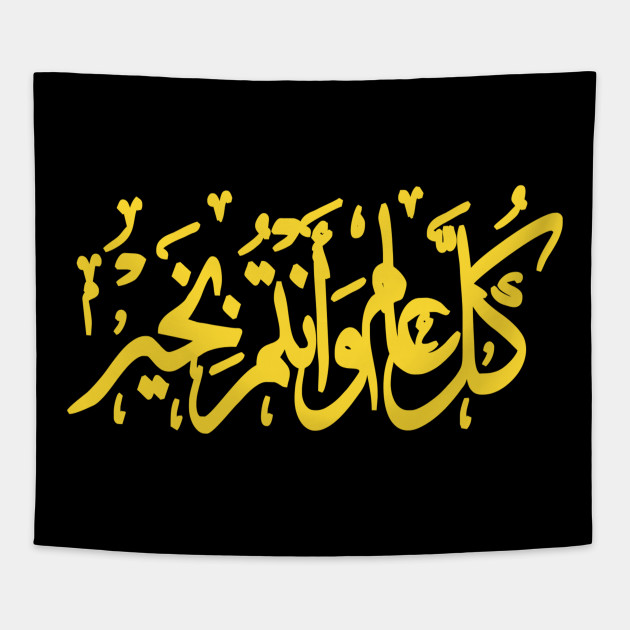 Happy New Year in arabic word