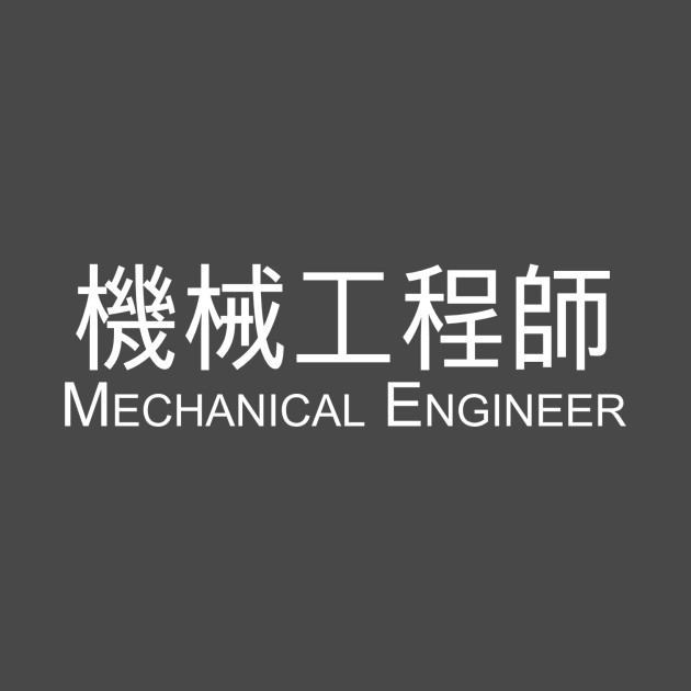 Engineering in Chinese