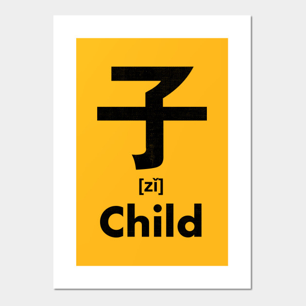Child Chinese Character Radical 39 Child Posters And Art