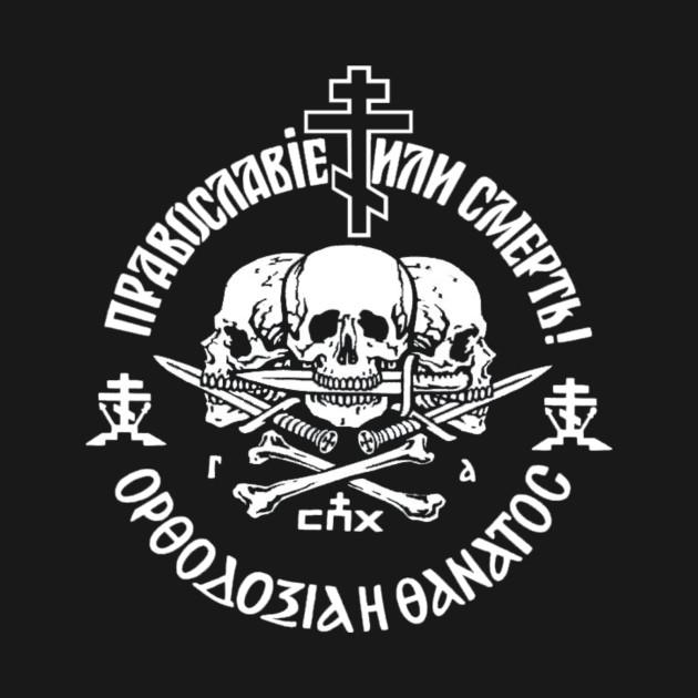 Orthodoxy Or Death Greek T Shirt Teepublic