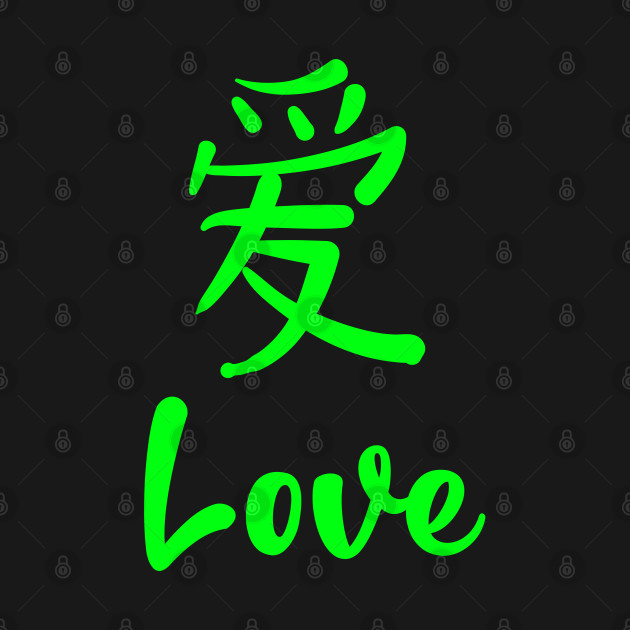 Love, Chinese Characters, God is Love, Christian, Jesus, Quote, Believer, Christian Quote, Saying