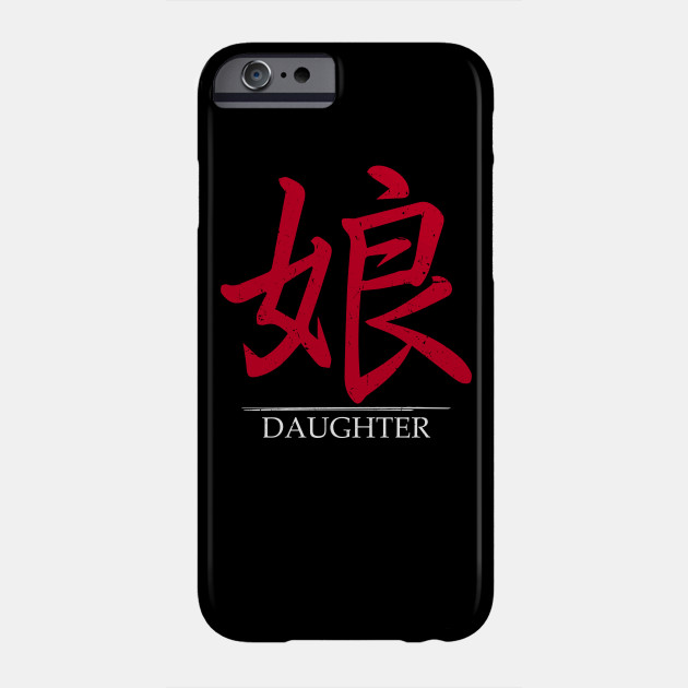 Japanese Character For Daughter In Stylized Japanese Red Hanzi Or