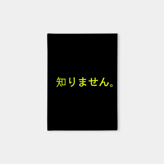I Don't Know (in Japanese)