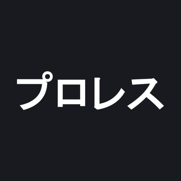 Puroresu (Japanese for Pro-Wresting)