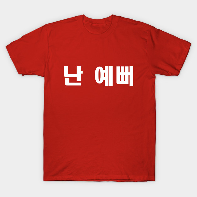 c9c3524e94 I'm Beautiful Funny Hangul Korean Shirt. K-Pop T-Shirt. T-Shirt. New!
