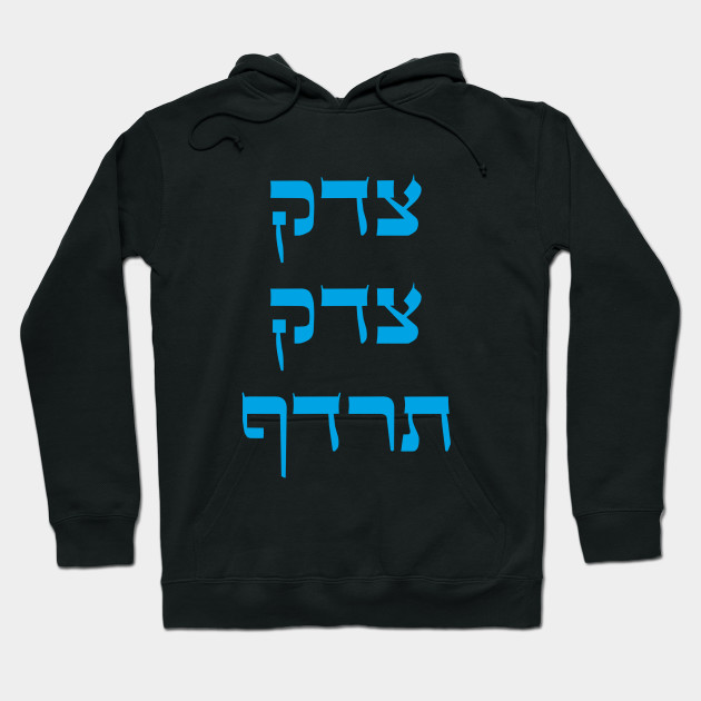 צדק צדק תרדף - Justice Justice Shall You Pursue T-Shirt column format