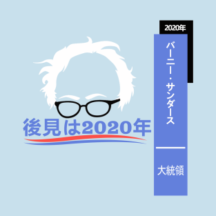 Bernie Sanders Hindsight 2020 Japan!