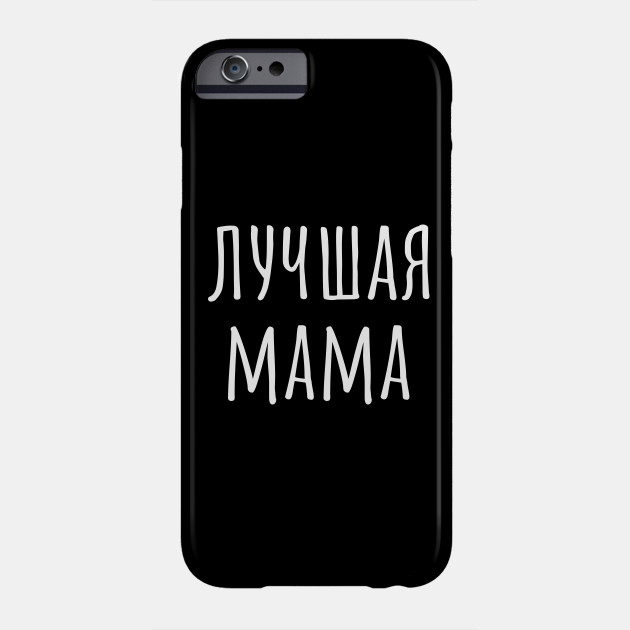 Best Mom Ever Russian Mothers Day Gift Design Phone Case