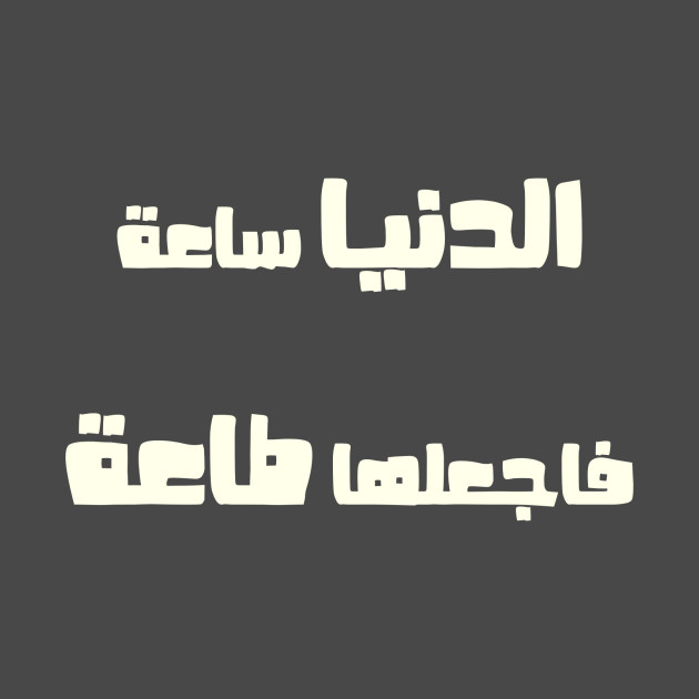 The life is an hour, so make it an obedience in Arabic, Black