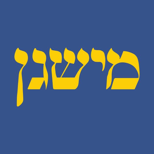 HEBREW STATE SHIRT - MICHIGAN Yellow