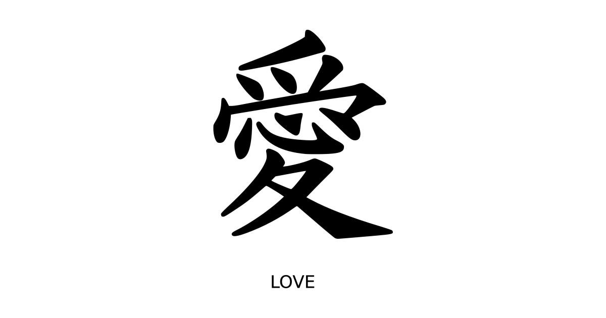 japanese kanji love symbol writing  kanji  tshirt