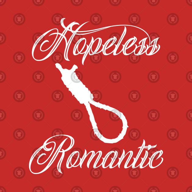 how to be a hopeless romantic
