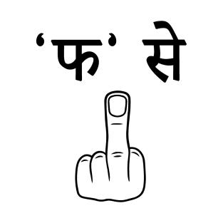 1291eea3a Fa Se Fuck Off Funny Hindi Quote T-Shirt